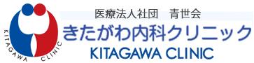きたがわ内科クリニック|横浜市南区井土ヶ谷の循環器科・糖尿病・心臓病